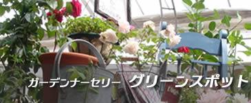 園芸店 グリーンスポット