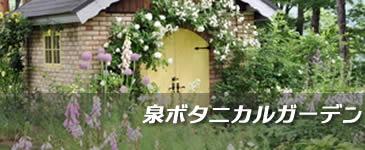 花と自然の植物園・泉ボタニカルガーデン