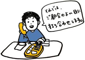 STEP2_現地調査・ヒアリング